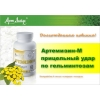 Антипаразитарное лечение Артемизином