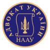 Адвокат в Чернигове,  юрист,  юридические услуги
