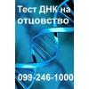 Аналіз ДНК-тест на батьківство в Чернігові!