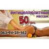 Антицелюлитный массаж - 50 грн.
