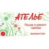 Ателье по РЕМОНТУ и ПОШИВУ одежды из ТКАНИ,  КОЖИ,  МЕХА ул. Шевченка 29