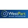 Интернет магазин автозапчастей «WestPart» - Запчасти для иномарок