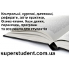 Дипломні,  курсові,  звіти практики,  бізнес-плани,  контрольні.  БЕЗ ПЛАГІАТУ