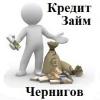 Кредит Заем Чернигов Быстро Деньги Взять Наличные Онлайн Срочно до Зарплаты