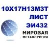 Круг сталь 10х17н13м3т (ЭИ432) ,  кислотостойкая нержавейка