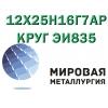 Круг сталь 12х25н16г7ар (ЭИ835,  Х25Н16Г7АР)  купить