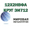 Круг сталь 12Х2НВФА (ЭИ712)  купить цена