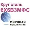 Круг сталь 6Х6В3МФС (ЭП569)  цена купить