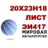 Лист 20х23н18 (ЭИ417) ,  AISI 310S  купить цена