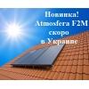 НОВИНКА - плоский солнечный коллектор ATMOSFERA F2M