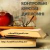 Помощь в подготовке студенческих работ