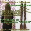 Продать волосы в Чернигове Покупаем волосы Салон Богиня