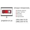 Прокат аренда проектора