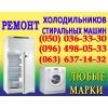 Ремонт холодильников Чернигов.   Мастер по ремонту холодильников на дому в Чернигове.