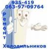 Ремонт холодильтников в Чернигове на дому