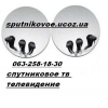 Спутниковое оборудование оптом и в розницу с бесплатной доставкой по Украине