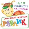 Українські журнали для дітей