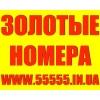Золотые номера МТС,  Киевстар,  Лайф,  Билайн,  Укртелеком.  Низкие цены